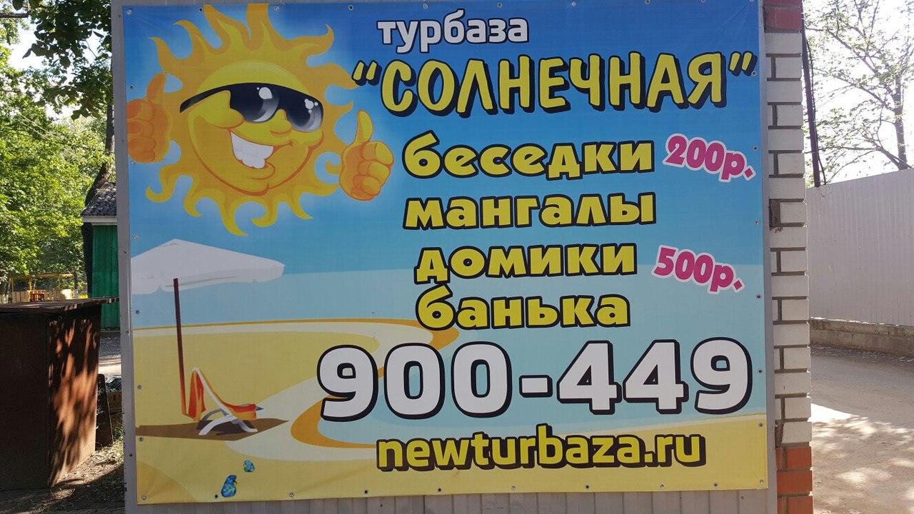 Турбаза «Солнечная»