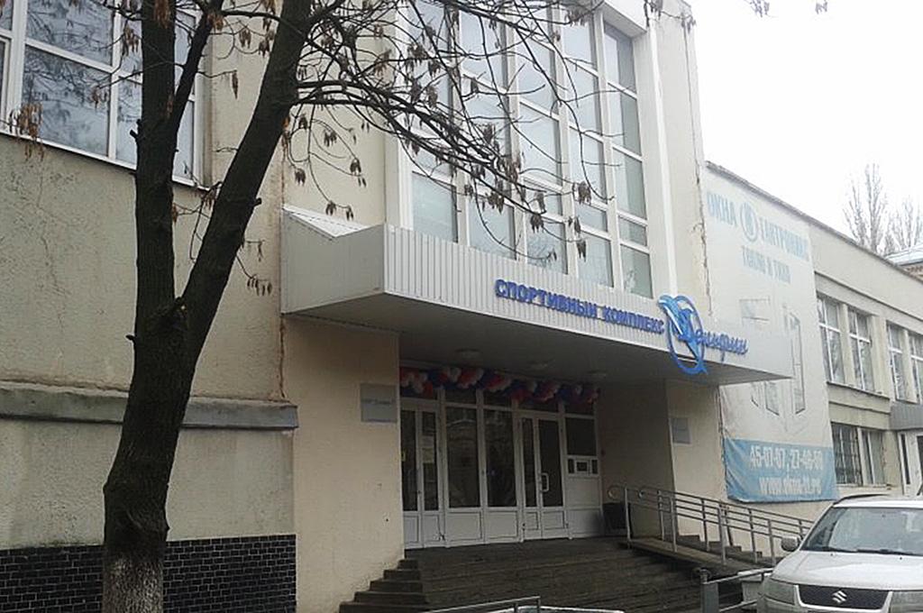 """Спортивный комплекс """"Дельфин"""""""