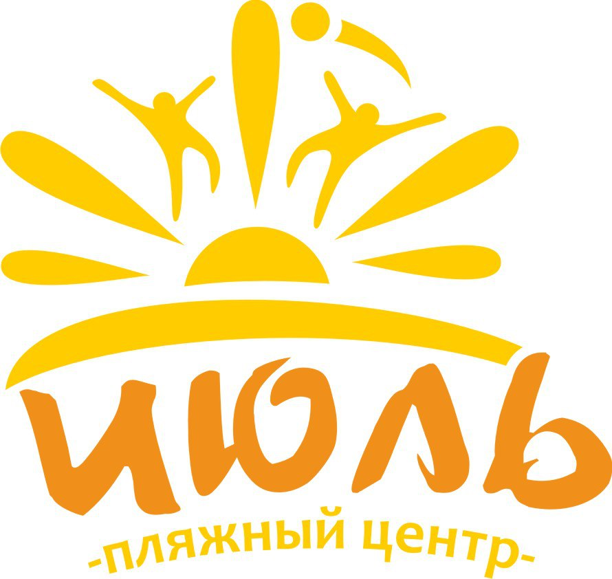 """Пляжный центр """"ИЮЛЬ"""""""