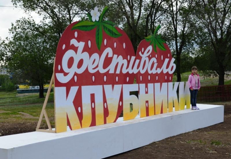 Балаковский фестиваль клубники