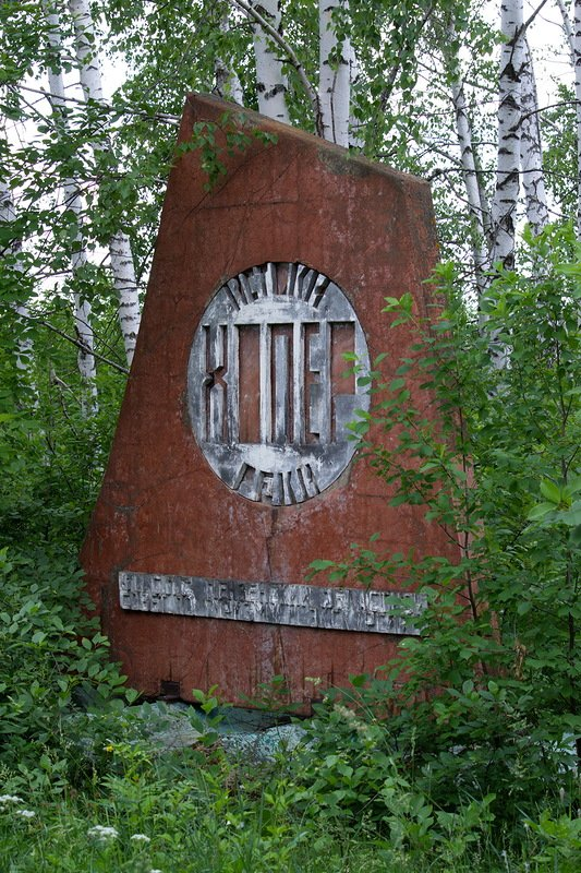 Исток реки Хопёр и памятник «Старик-Хопёр»