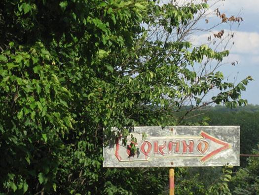Охотохозяйство «Сокино»