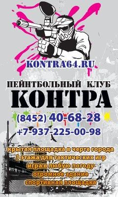 Пейнтбольный клуб «Контра»
