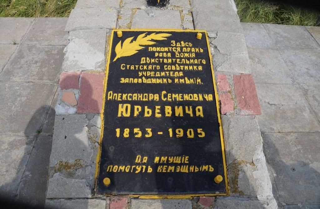 Склеп А. С. Юрьевича