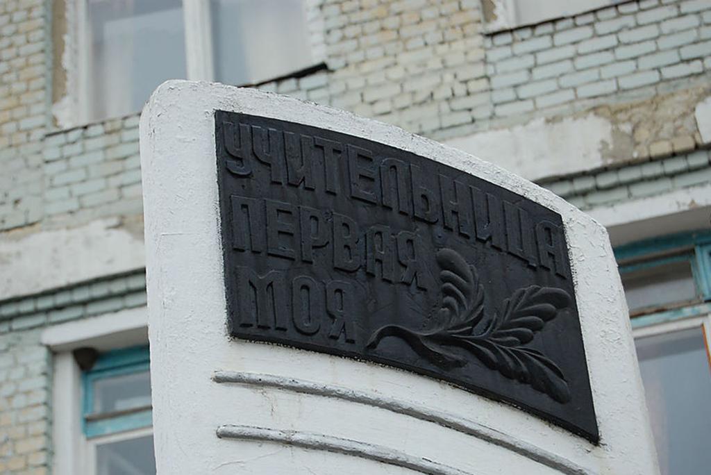 """Памятник """"Учительница первая моя"""""""