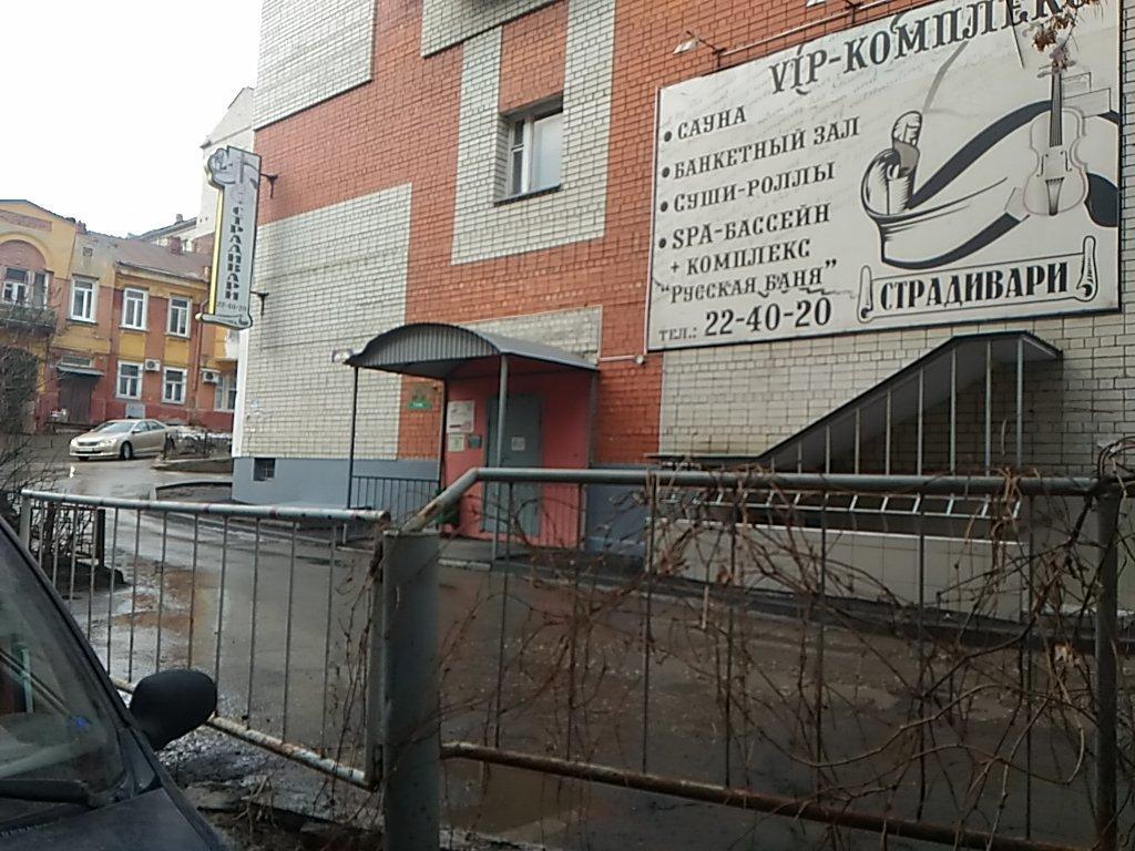 """VIP-Сауна """"Страдивари"""""""