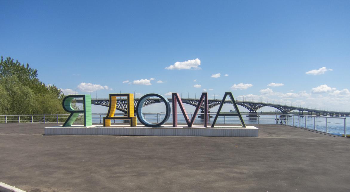 Арт-объект «Я Дома»