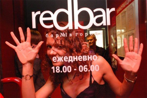 Ночной клуб Redbar