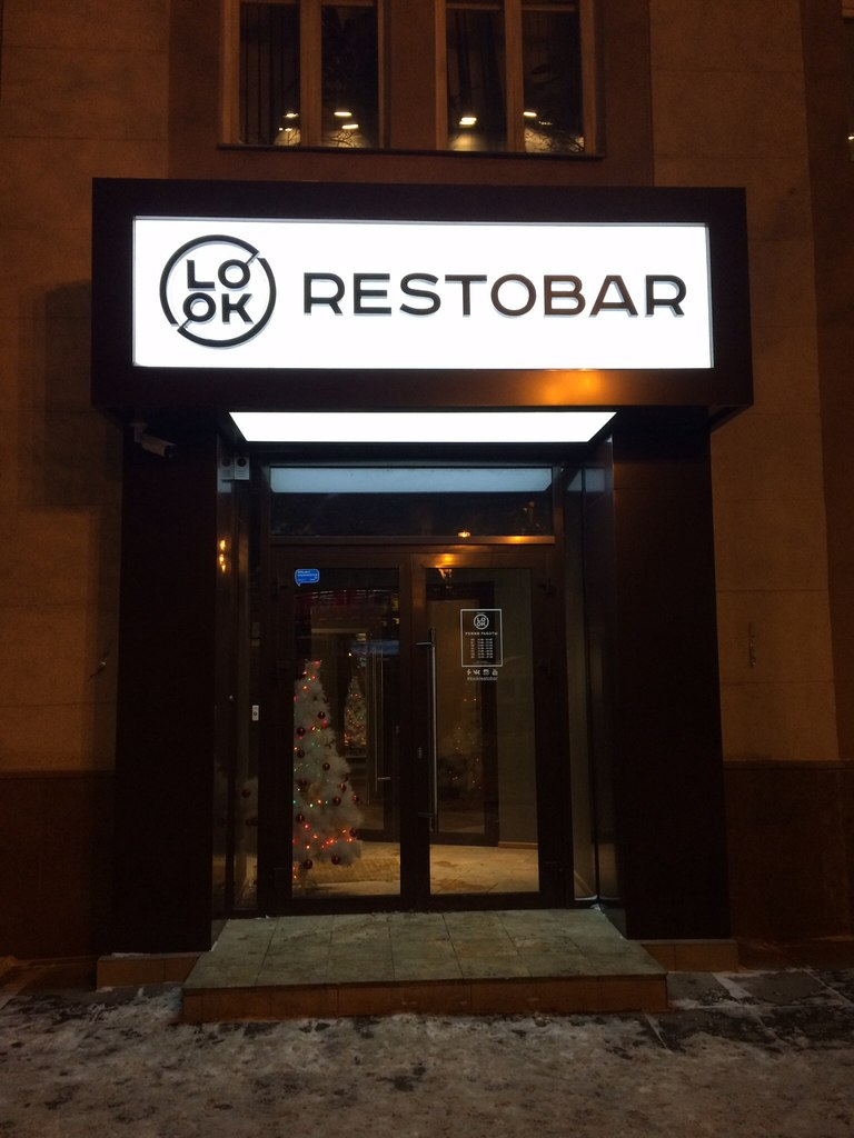 Бар-клуб Look Restobar
