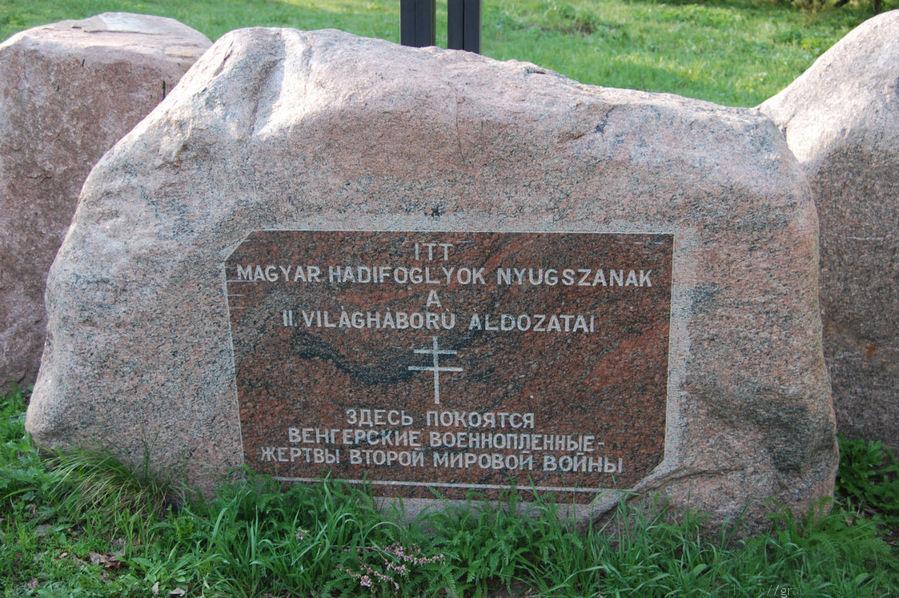 Военно-мемориальное кладбище венгерских военнопленных