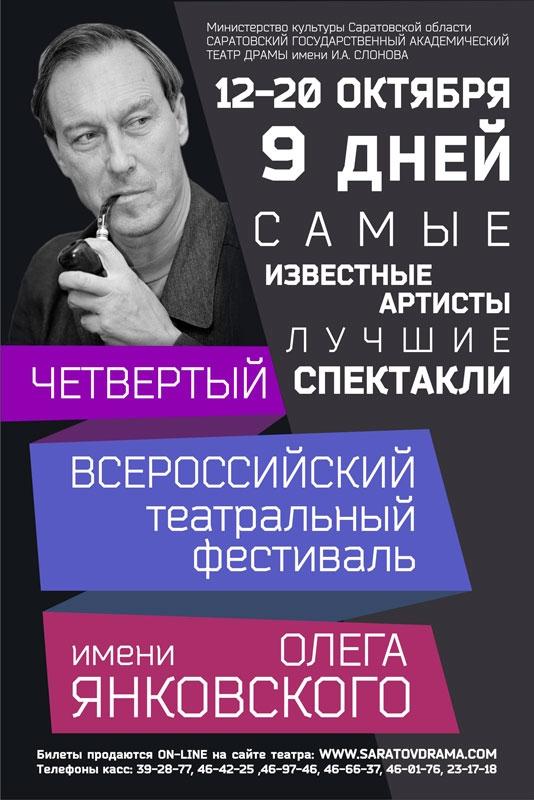 Всероссийский театральный фестиваль  имени Олега Янковского