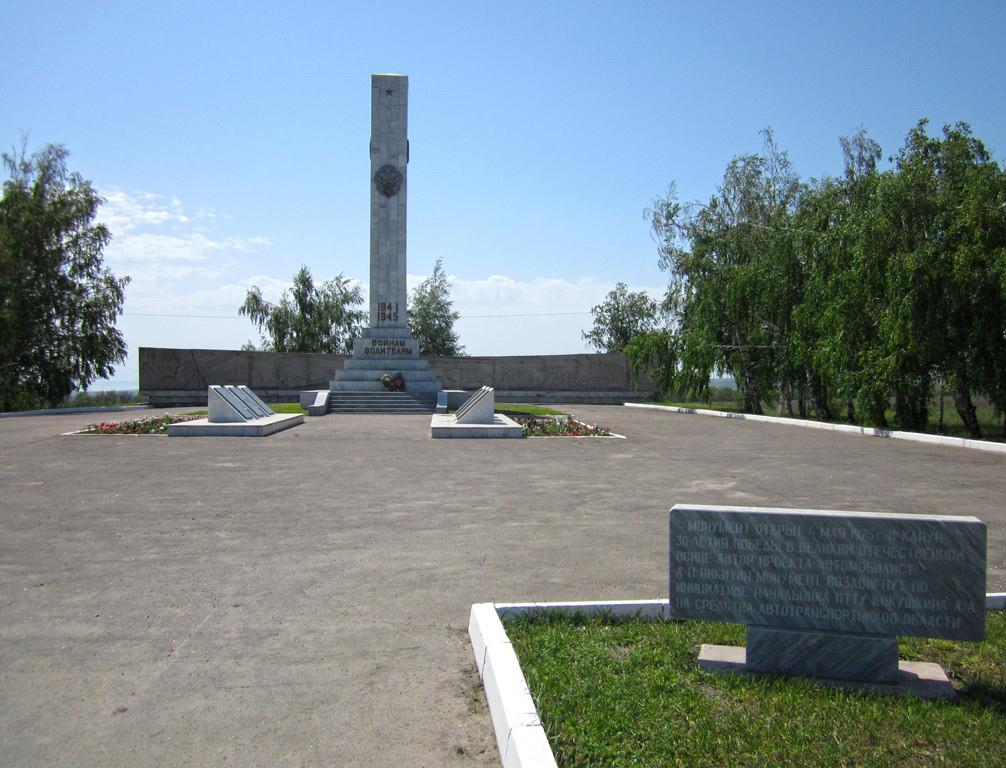Памятник воинам-водителям