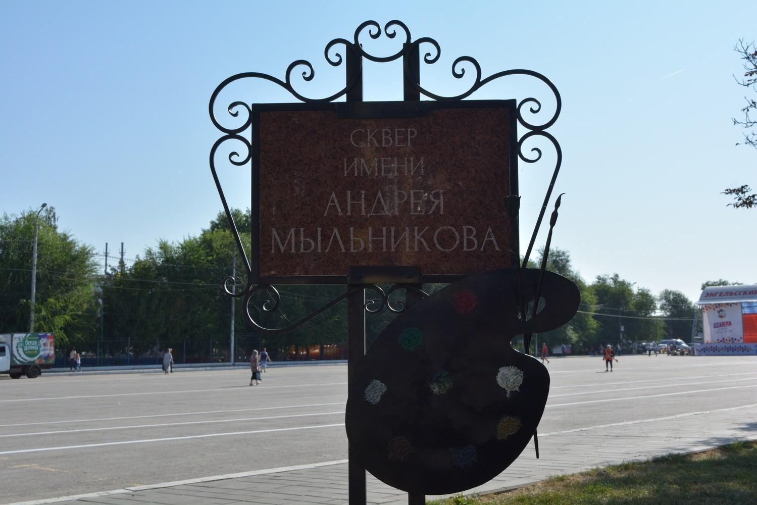 Памятник А.А.Мыльникову