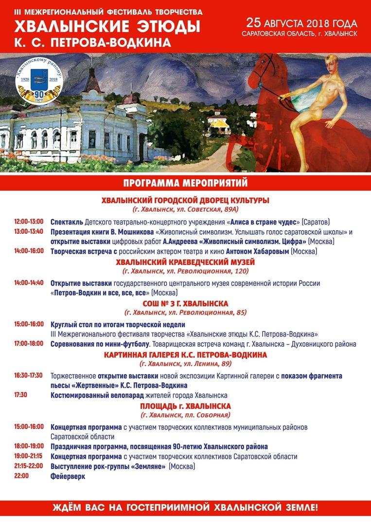 Фестиваль «Хвалынские этюды К.С. Петрова-Водкина»