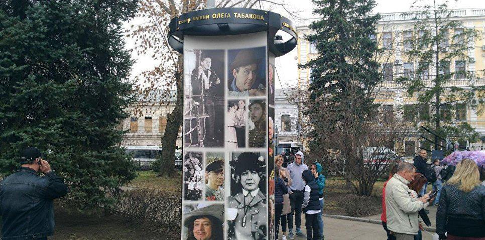 Сквер имени Олега Табакова