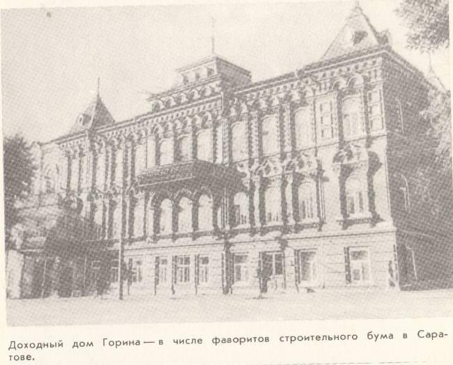 Доходный дом Т.В. Горина