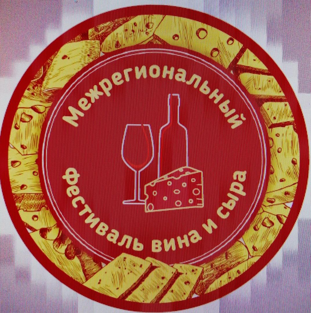 Фестиваль Вина и Сыра