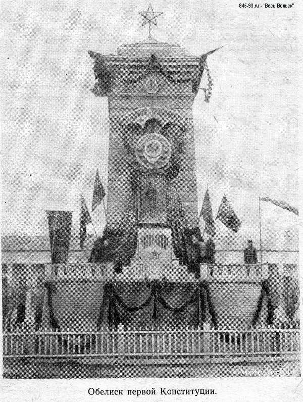 Памятник первой советской конституции