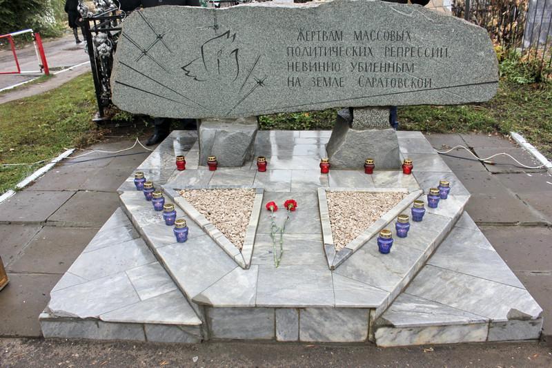 Памятник жертвам массовых политических репрессий