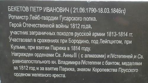 Могила Петра Ивановича Бекетова