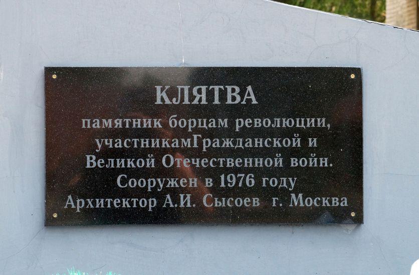"""Мемориал """"Клятва"""""""