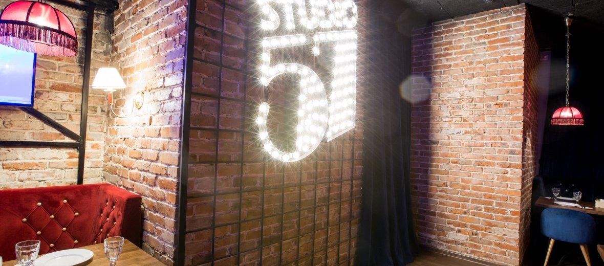 Караоке-холл Studio 57