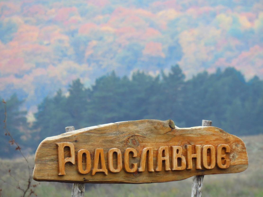 Эко-поселение Родославное