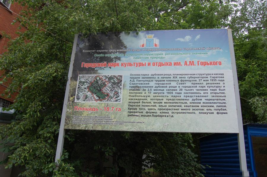 Городской парк культуры и отдыха им. А.М. Горького