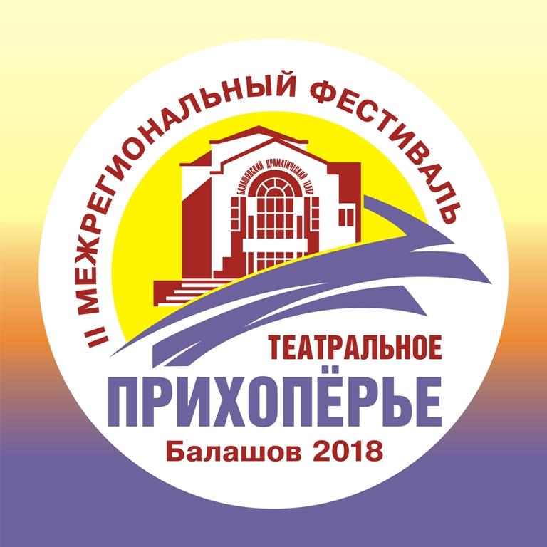 """Межрегиональный фестиваль """"Театральное Прихоперье"""""""
