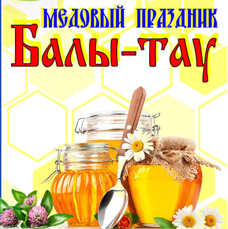 "Медовый праздник ""Балы-Тау"""