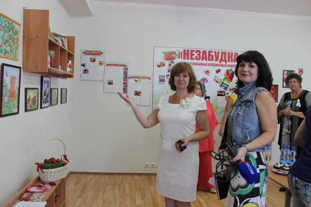 Музей клубники