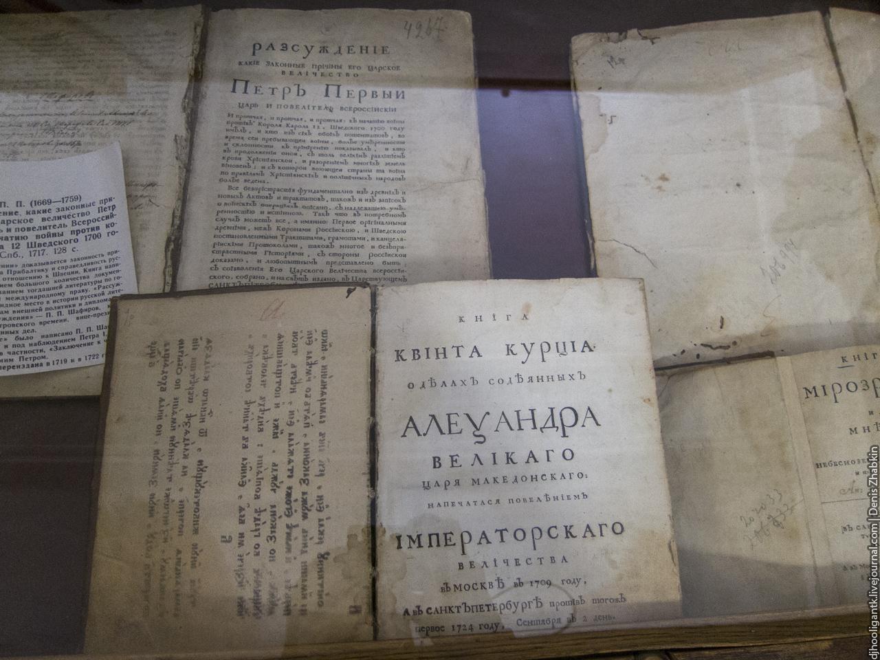 Музей истории книги