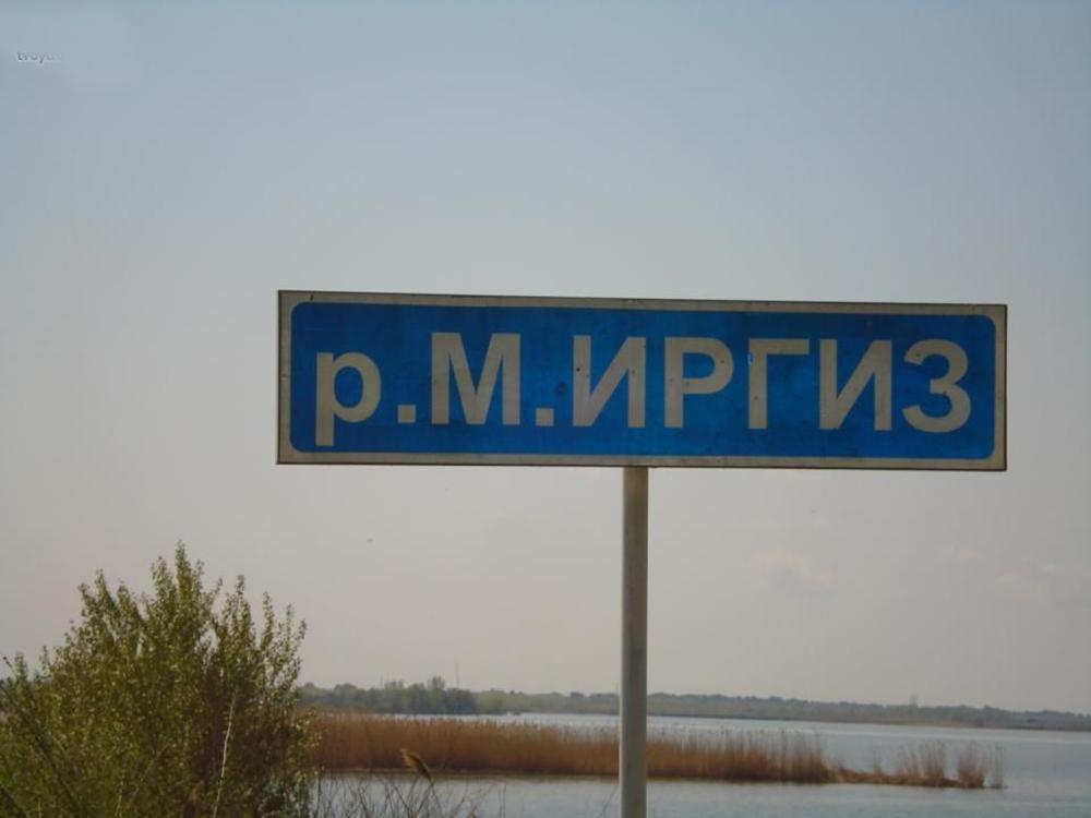 Река Малый Иргиз