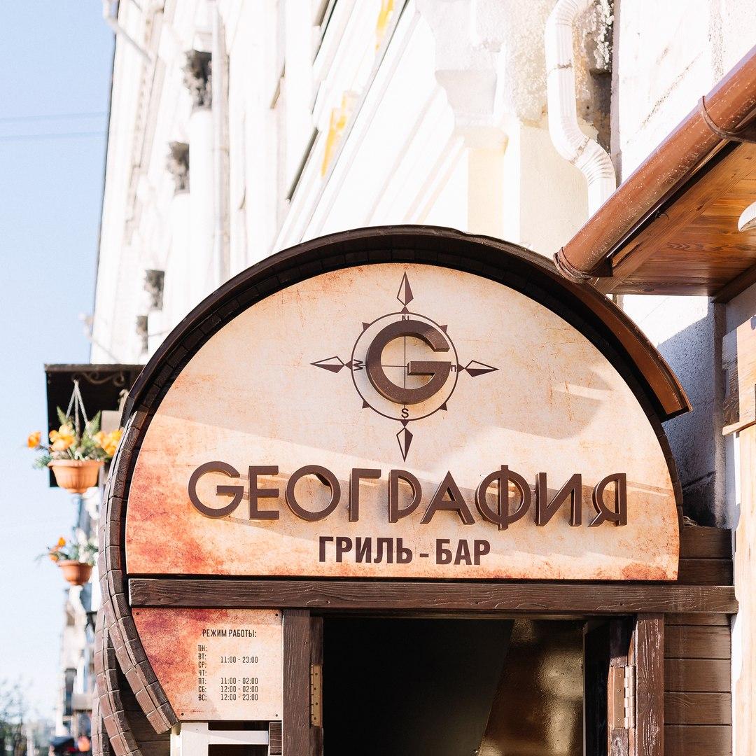 Авторский гриль-бар География