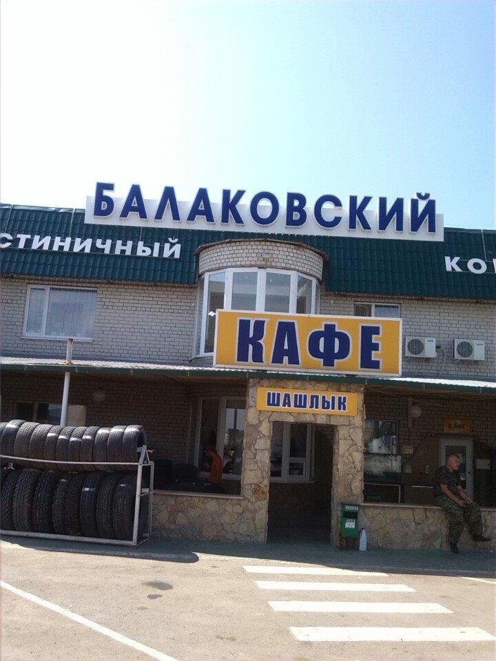 """Гостиничный комплекс """"Балаковский"""""""