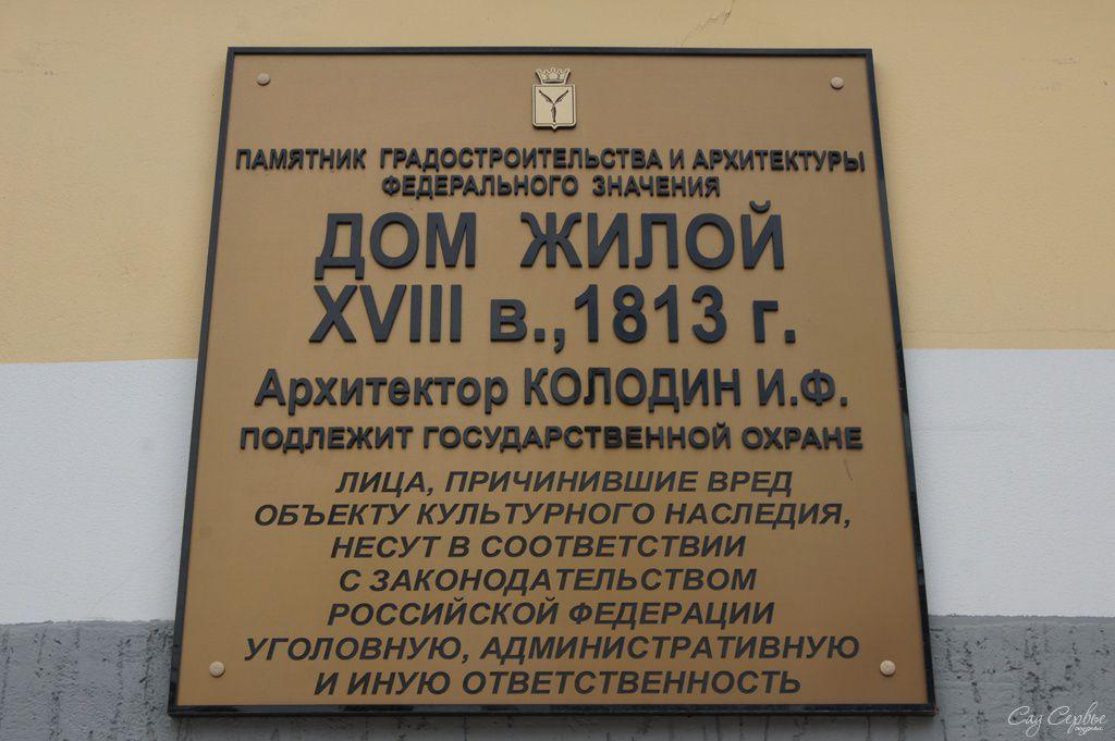 Особняк М.А Устинова