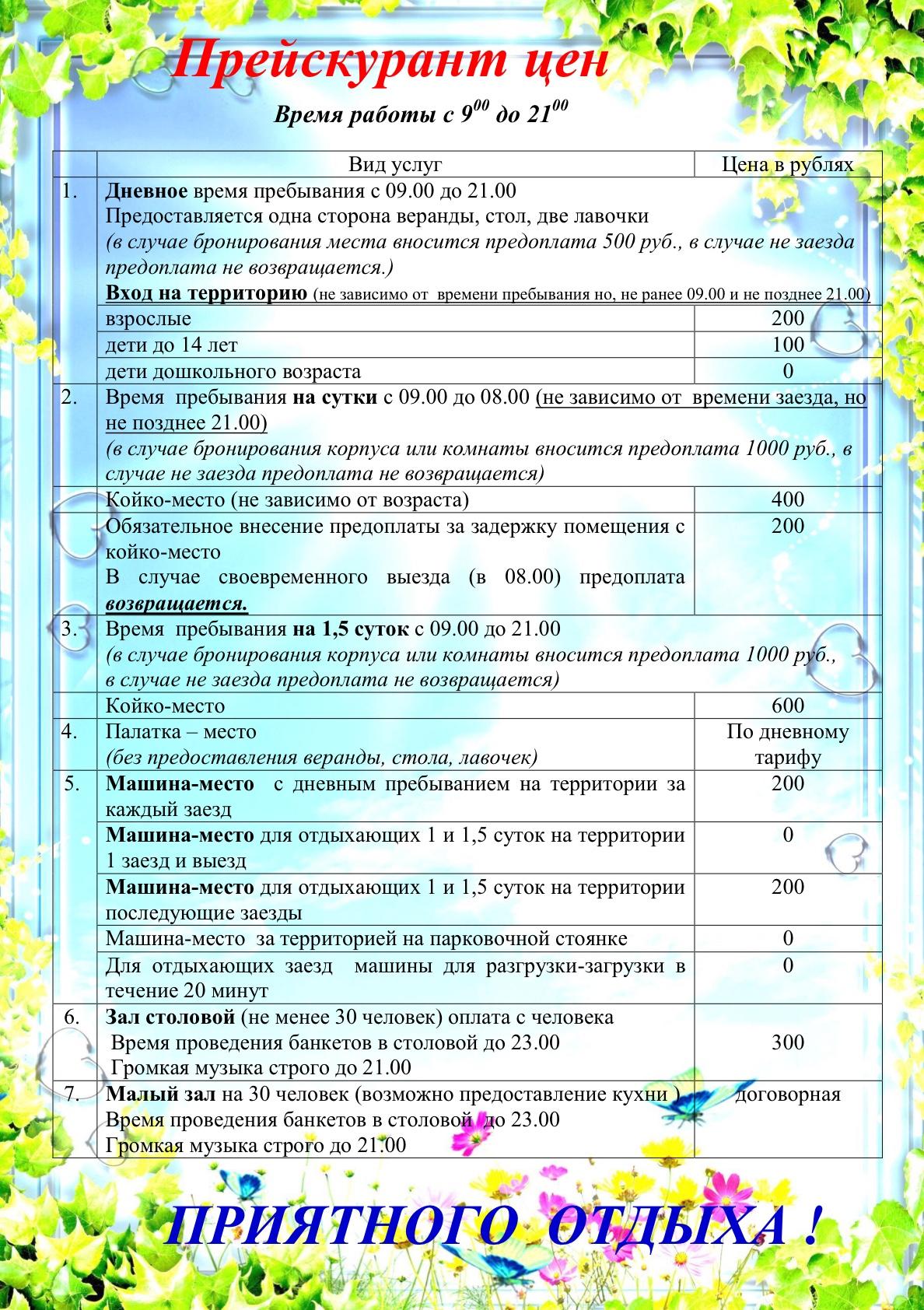 База отдыха «ОРЛЁНОК»
