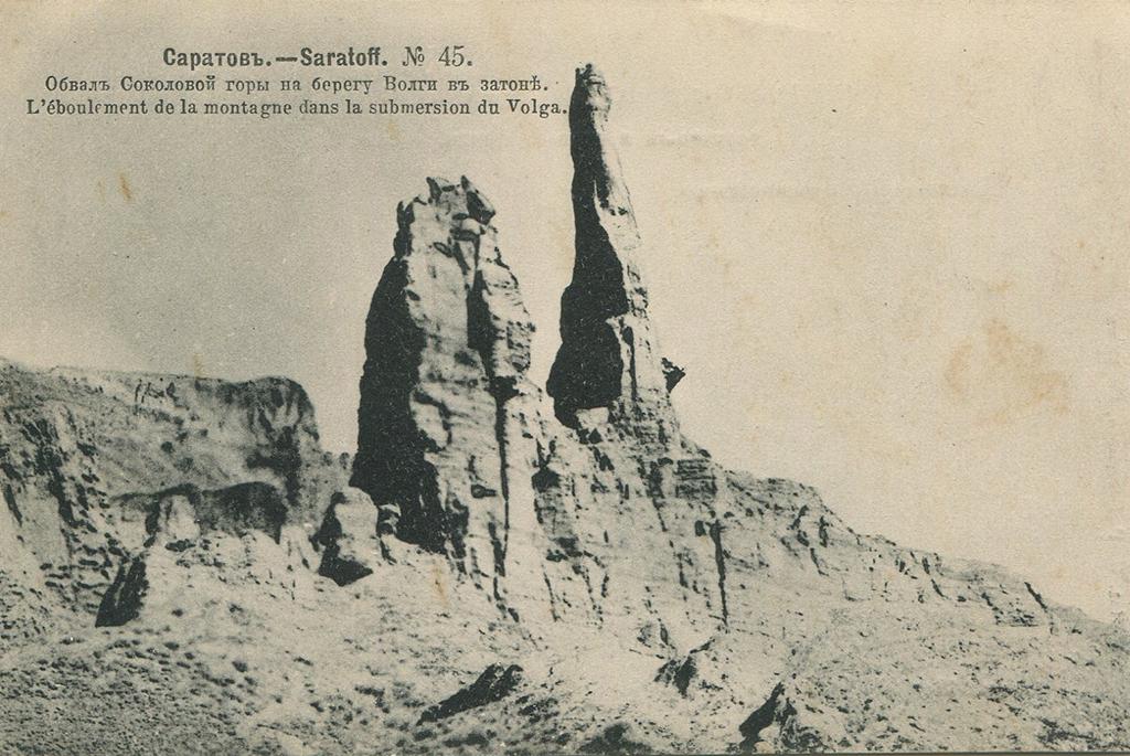 Эрозионный останец «Три монаха» или «Чертов палец»