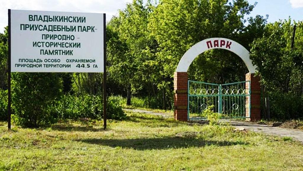 Владыкинский приусадебный парк