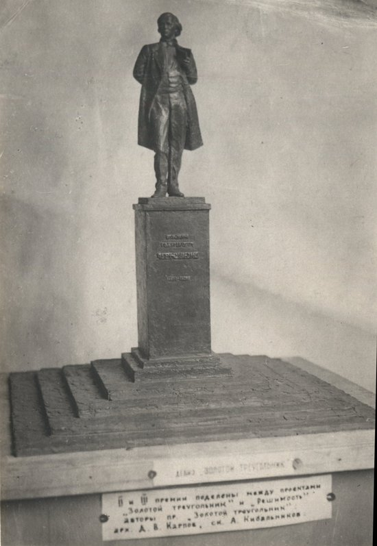 Памятник Н. Г. Чернышевскому