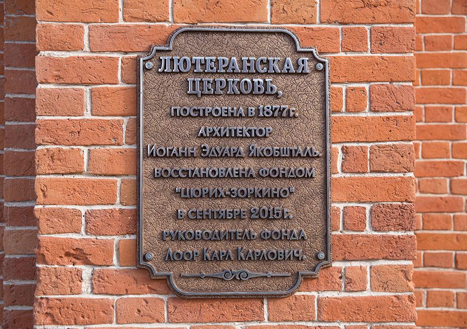 """Историко-культурный комплекс """"Цюрих-Зоркино"""""""