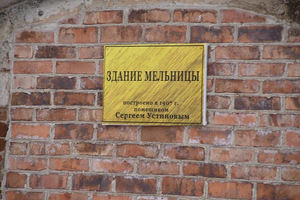 Мельница С.А. Устинова