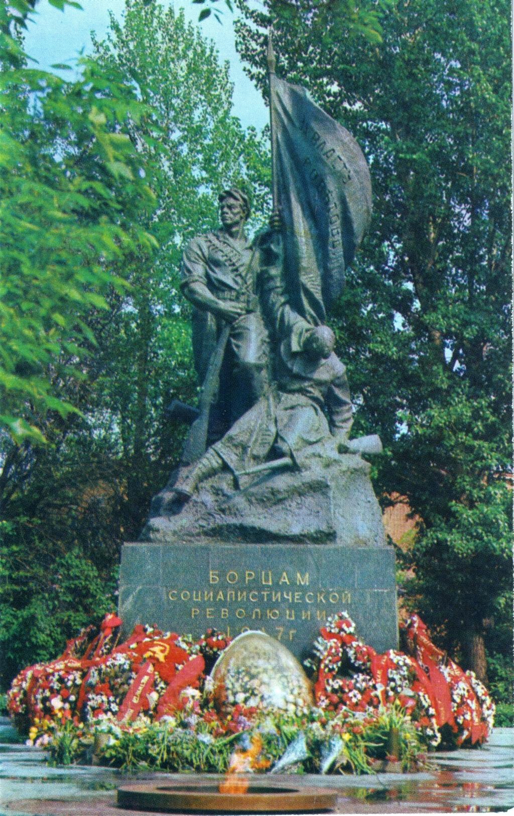 Памятник Борцам революции 1917 года