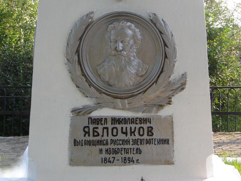 Могила Яблочкова Павла Николаевича