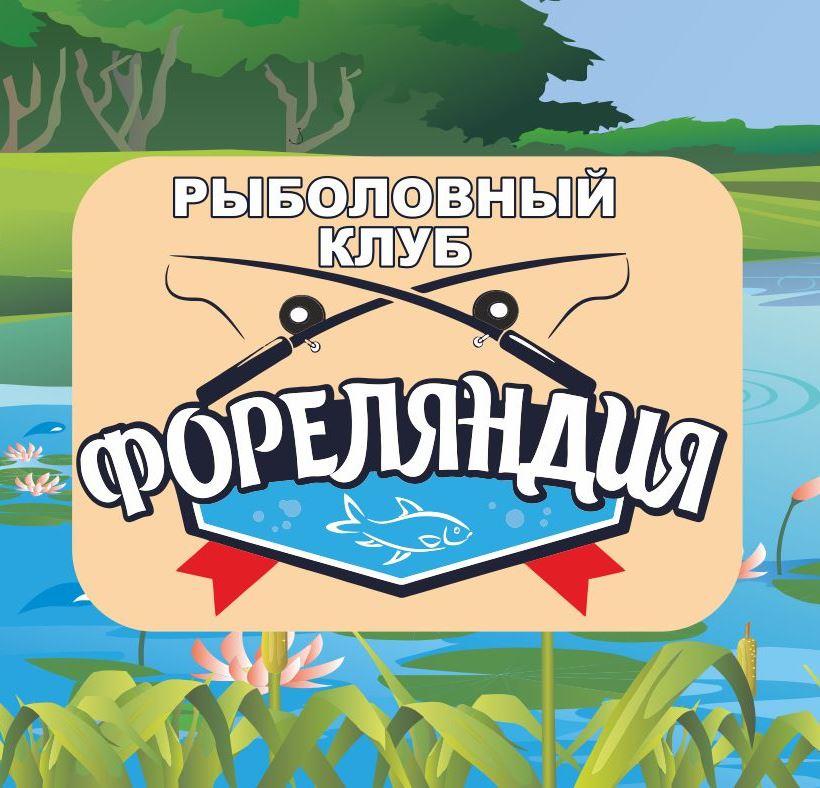 """Рыболовный клуб """"Фореляндия"""""""