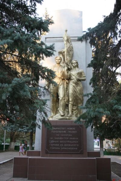 "Памятник ""Героям Краснодона"""