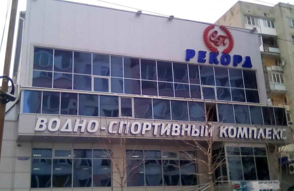 "Водно-спортивный комплекс ""РЕКОРД"""