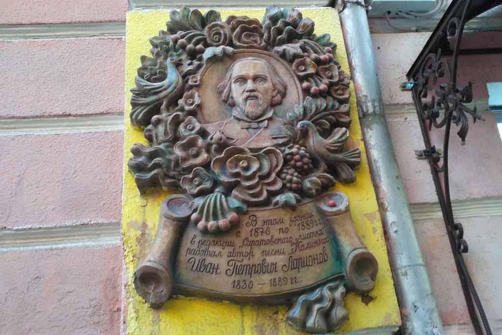 Мемориальная доска композитору И.П. Ларионову