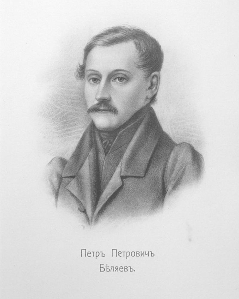 Могила декабриста П.П. Беляева