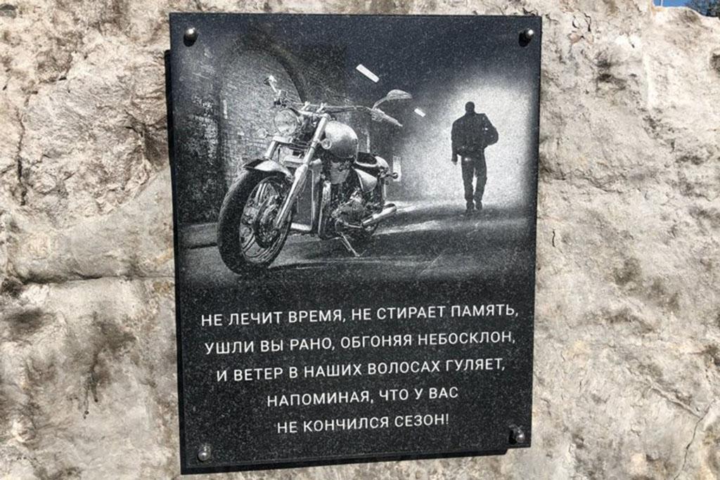 "Мемориал ""Мотоциклист, не вернувшийся домой"""